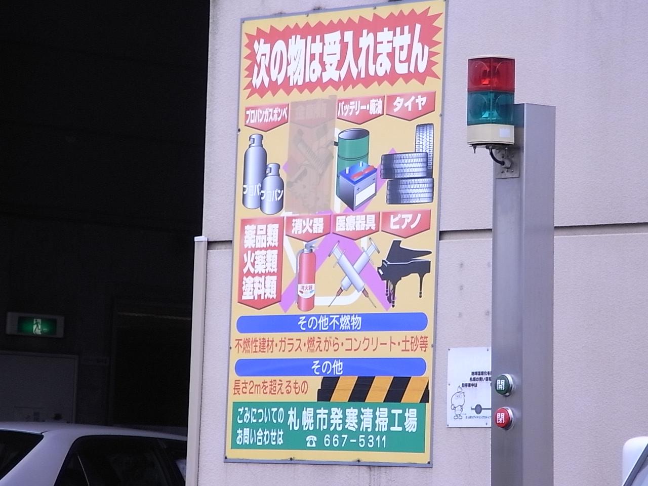 持ち込み 札幌 ゴミ